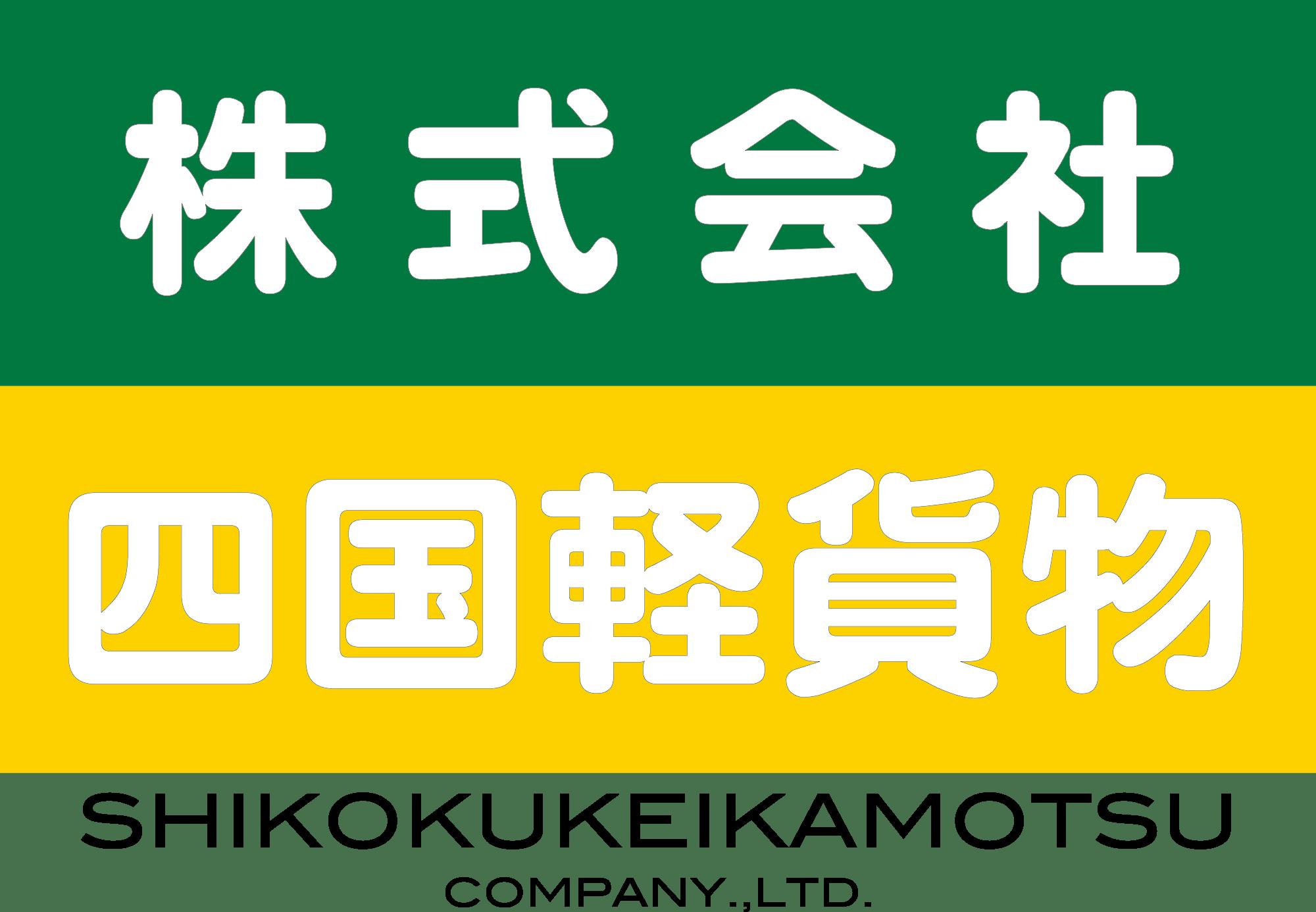 株式会社四国軽貨物 東京支店