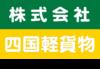株式会社 四国軽貨物